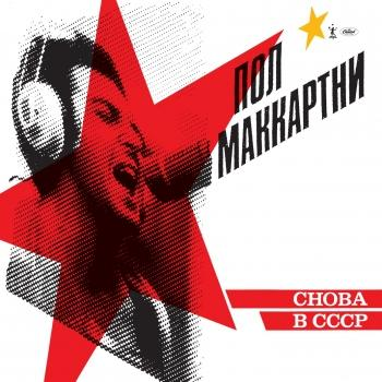 Cover CHOBA B CCCP (Remastered)